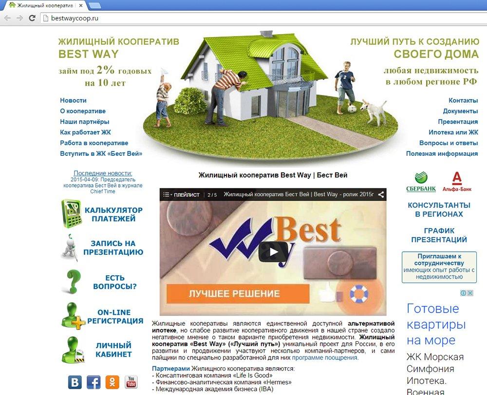 покупка квартиры через жилищный кооператив отзывы